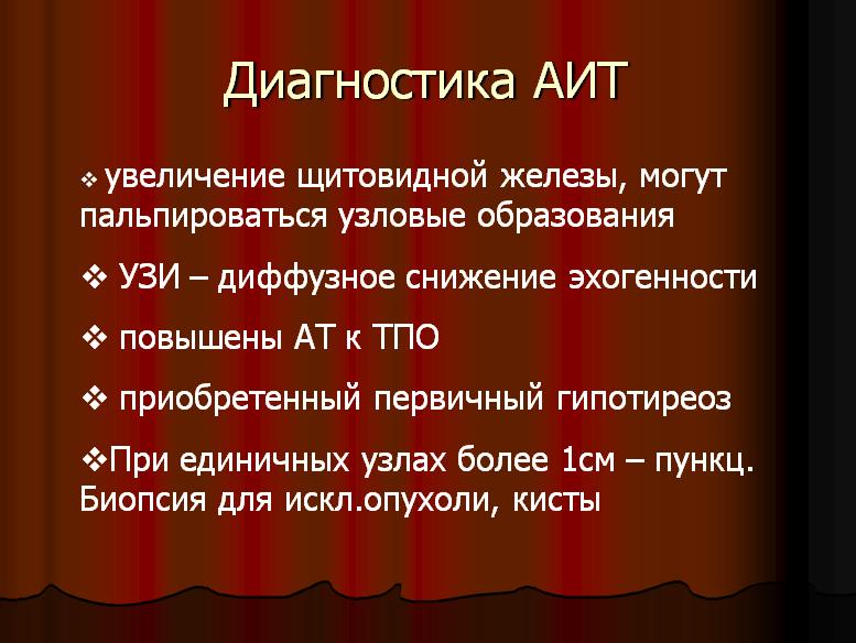 Диагностика аутоимунного териодита