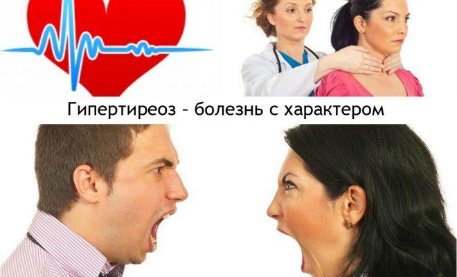 Гипертиреоз – сбой работы эндокринной системы.