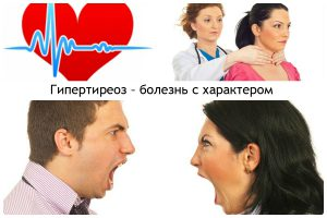 Гипртериоз щитовидки