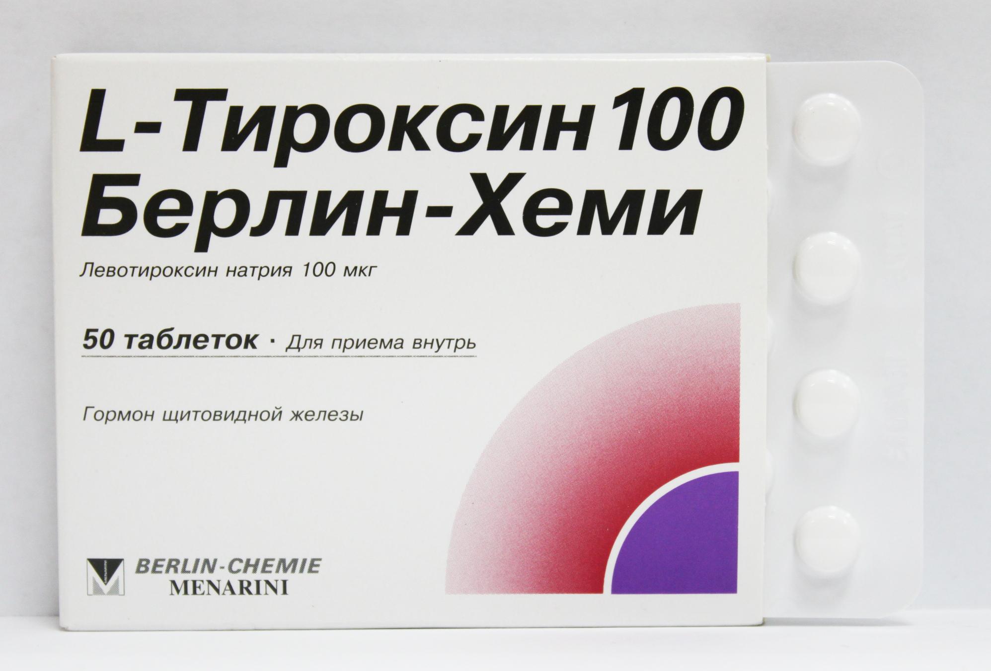 Гормоны щитовидной железы в таблетках.