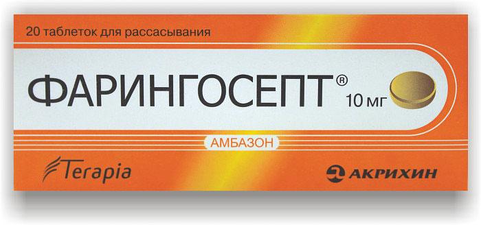 Фарингосепт обладает анальгезирующим действием.